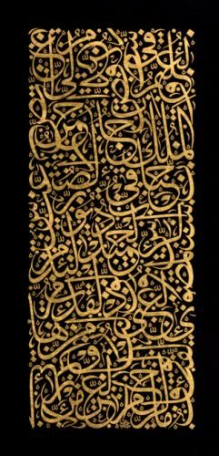 Ahmet Zeki Yavaş calligraphy