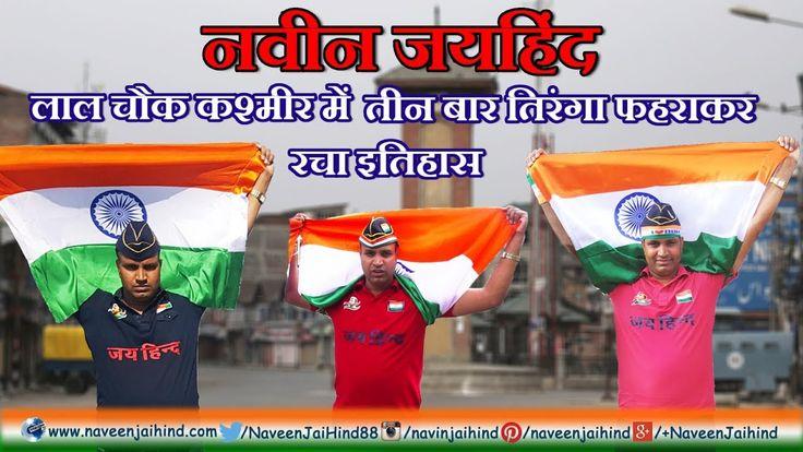 जय हिंद मंच की तिरंगा यात्रा का सन्देश हर शहीद का हो सम्मान : नवीन जयहिंद