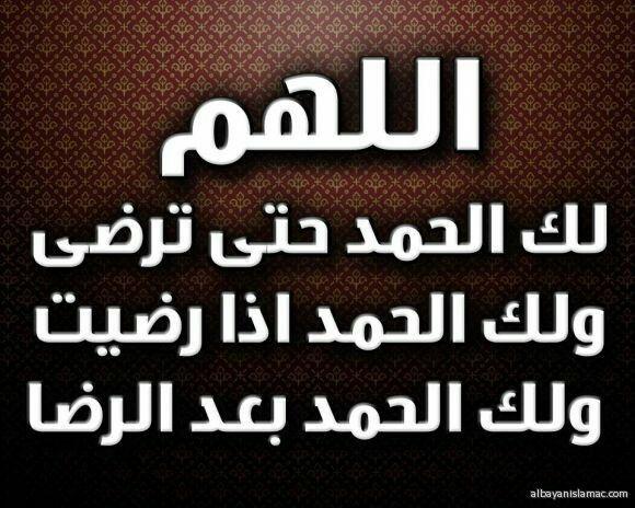 اللهم لك الحمد حتى ترضى ولك الحمد اذا رضيت ولك الحمد بعد الرضا Little Prayer Ahadith Quotes