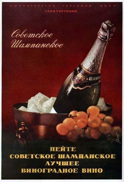 20 - 30 -е годы - Часть 2 - Пейте советское шампанское - лучшее виноградное вино!