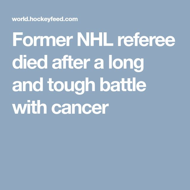 Former NHL referee died after a long and tough battle with cancer