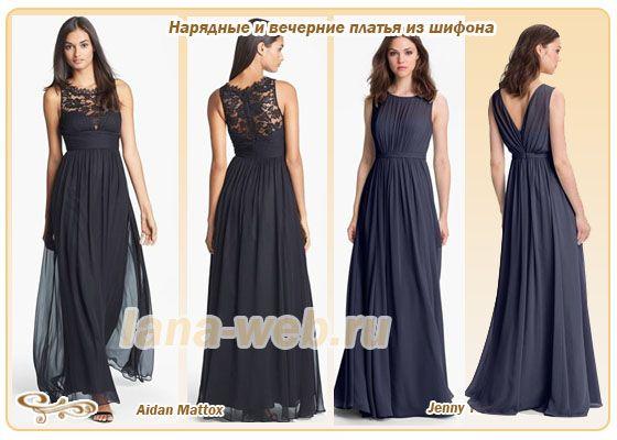 черные летние элегантные длинные платья из шифона