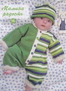 комбинезон для новорожденного мальчика