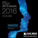 ΙΕΚ ΑΚΜΗ ΑΘΗΝΑ  ΕΚΘΕΣΗ TOMEA ART & DESIGN  Ο τομέας ART & DESIGN του ΙΕΚ ΑΚΜΗ στην Αθήνα, διοργανώνει έκθεση στον Πολυχώρο Ρομάντσο.