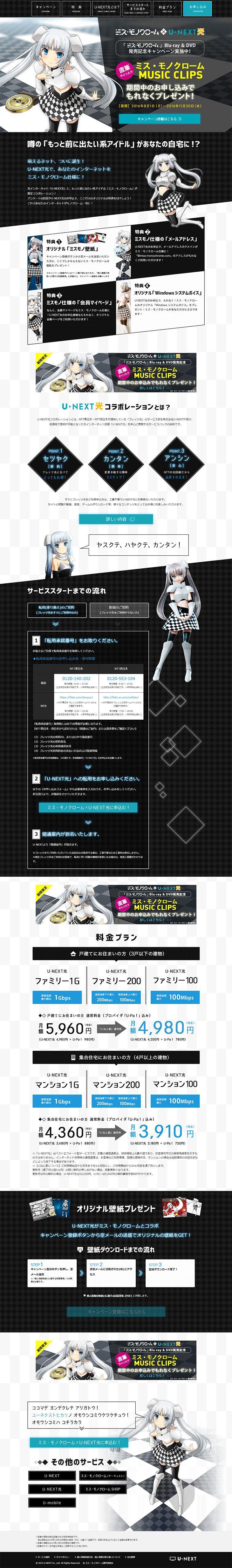 ミス・モノクローム×U-NEXT光【インターネットサービス関連】のLPデザイン。WEBデザイナーさん必見!ランディングページのデザイン参考に(にぎやか系)