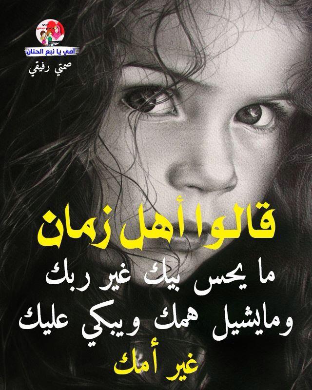 رحمك الله امي حبيبتي Wonder Quotes Quotes Poster