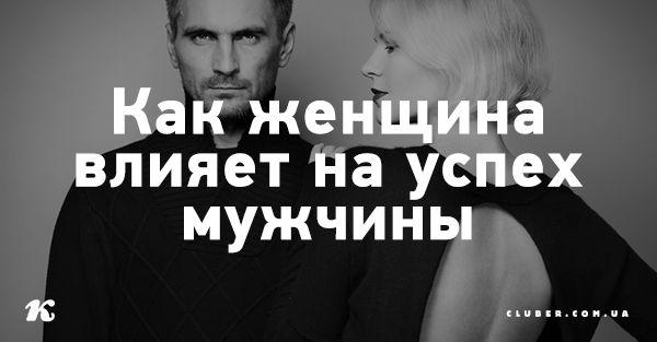 Потрясающая заметка Александра Палиенко, о зависимости успеха мужчины, а также здоровье и поведения детей от состояния женщины и ее сексуальности!