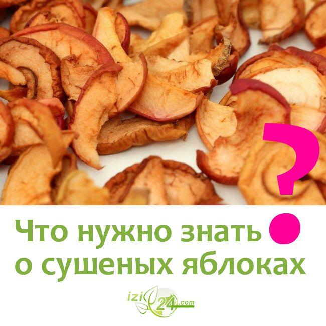 Про сушеные яблоки.    Сушеные яблоки содержат: кальций, калий, железо, натрий, фосфор, йод, серу, медь и молибден.    Сушеные яблоки способствуют развитию полезных бактерий.    Сушеные яблоки улучшают память и умственные способности.    Потребление всего нескольких штук в день снижает риск развития старческого слабоумия и потери памяти.    Сушеные яблоки улучшают обмен веществ.    Сушеные яблоки выступают в качестве профилактического средства от различных онкологических заболеваний…