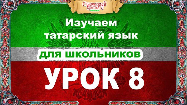 Татарский язык. Обучающее видео. Урок 8.