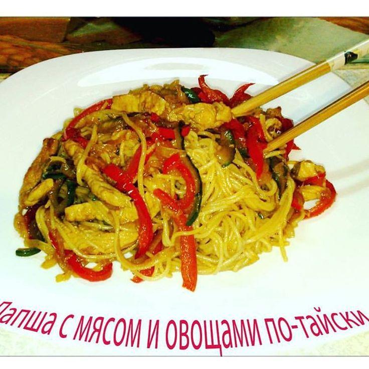 «Автор рецепта: @nekrasoffa_lenka Лапша по-тайски.  Берем ширатаки или рисовую лапшу-1п Перец цветной-1шт Луковица-1шт Кабачок- 0,5шт или 1 огурец Куриное…»