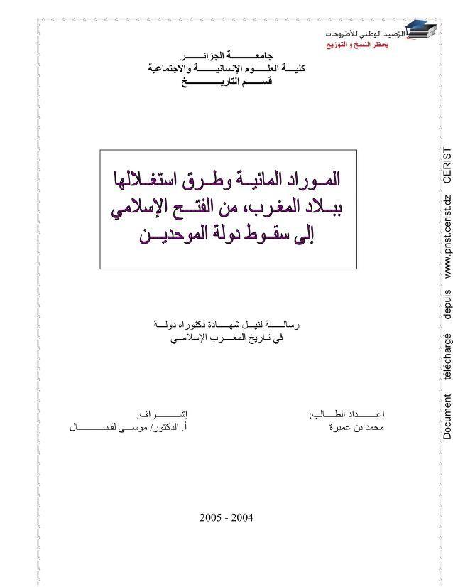 الموارد المائية وطرق استغلالها ببلاد المغرب من الفتح الإسلامي Free Download Borrow And Streaming Internet Archive Texts Internet Archive Math