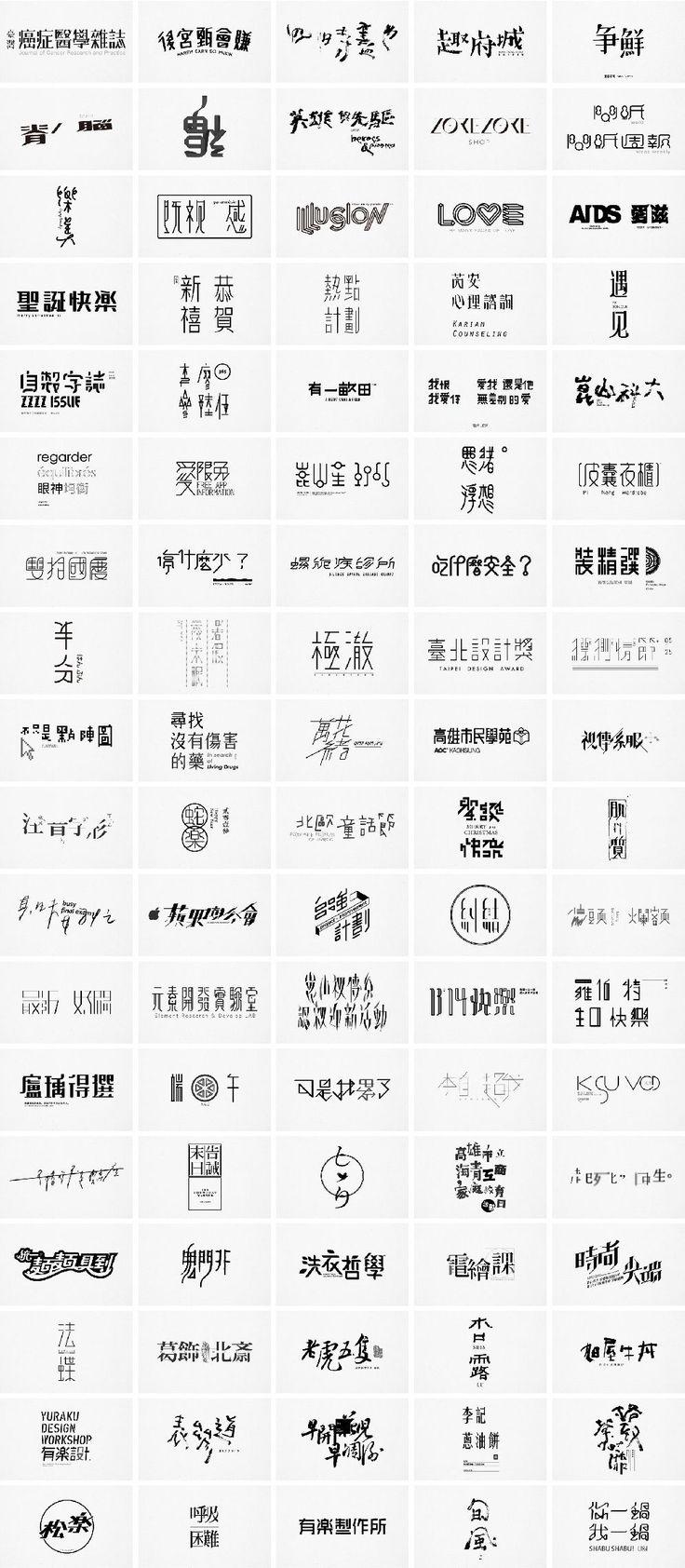 typography 文字設計 - yuraku design™