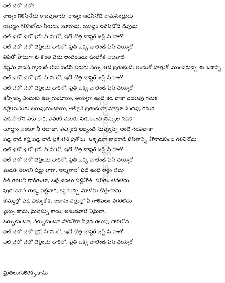 Chal^ ChalO ChalO: raajyaM gelisi.. telugu song lyrics from movie Son of Satyamurthy