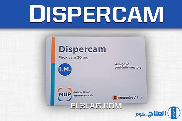 ديسبركام حقن Dispercam مسكن للألم ومضاد للالتهاب السعر والمواصفات Personal Care Toothpaste Person