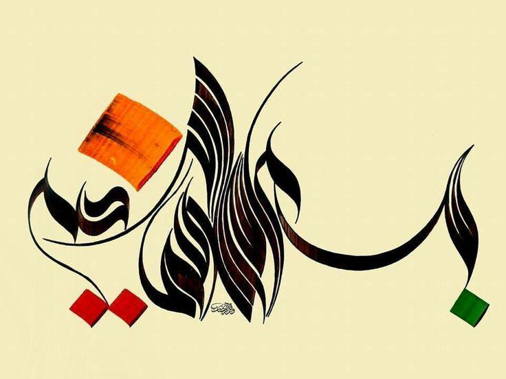 Pin By Ali On خطوط البسملة Islamic Art Calligraphy Arabic Art Islamic Art