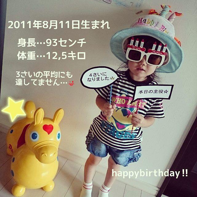 Instagram media rikako2 - ☆ 娘☆ 4歳になりました♪ 今日は早出なので昨日撮っておいたpic☆ ☆ #誕生日 #birthday #4歳 #娘 #女の子 #xgirlstages  #xgs #ロディ#rody #プロップス #おめでとう #おチビちゃん  #まだ赤ちゃんみたい #微妙な表情 #partyは昨日しちゃったよ
