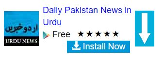 Pakistan News in Urdu