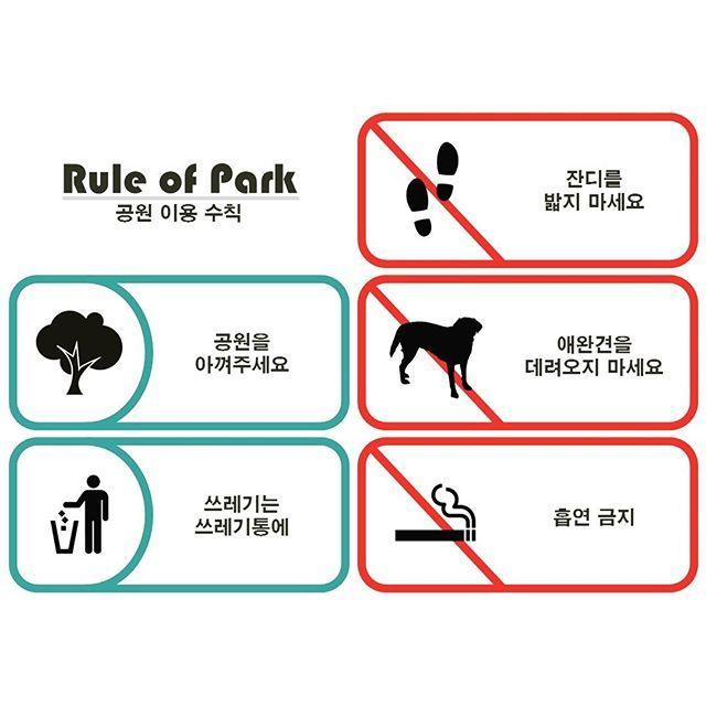 #공원이용수칙 #인포그래픽 . . #디자인 #어떤가요 #공원 #주의사항 #안내문 #infographic #park #rule #design…