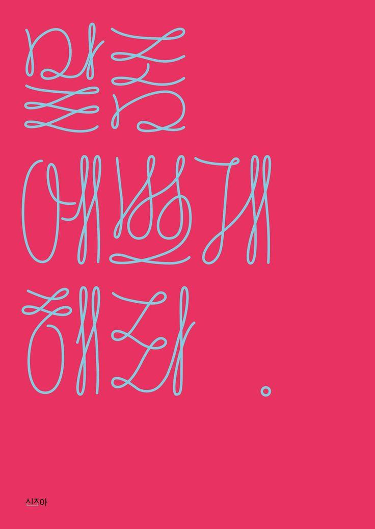 말좀 예쁘게 해라. 한글 레터링 - 디지털 아트 · 브랜딩/편집, 디지털 아트, 브랜딩/편집, 디지털 아트, 브랜딩/편집