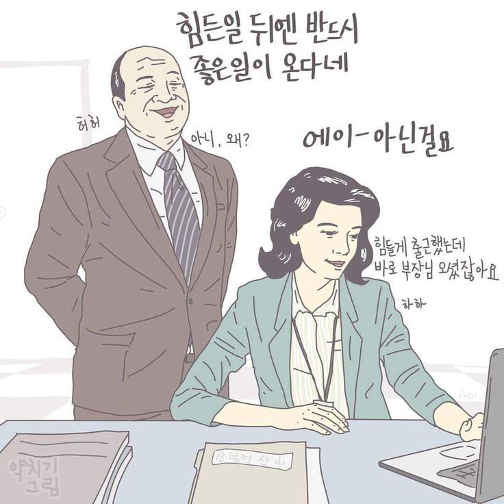 """좋아요 6,927개, 댓글 75개 - Instagram의 Kyungsoo Yang(@yangchikii)님: """"고생끝에 악이온다. . . #그림왕양치기 #약치기그림 #고생끝에악이온다 #일상 #회사 #직장인 #그림 #일러스트 #양경수 #illustrator #illustration"""""""