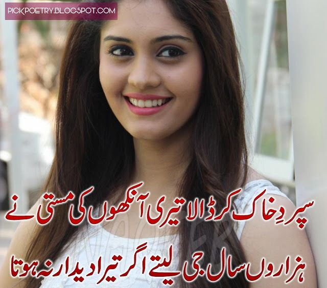 Two Lines Romantic Poetry With Pictures In Urdu | Best Urdu Poetry Pics and Quotes Photos