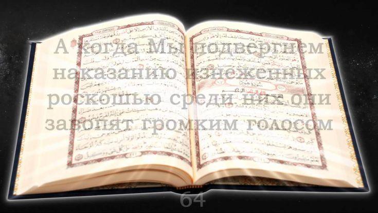 Священный Коран. Сура 23 аль-Муминун (Верующие)