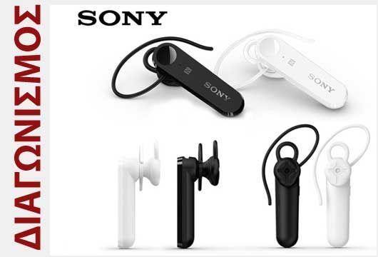 Κερδίστε κάθε εβδομάδα ένα Sony Bluetooth MBH10