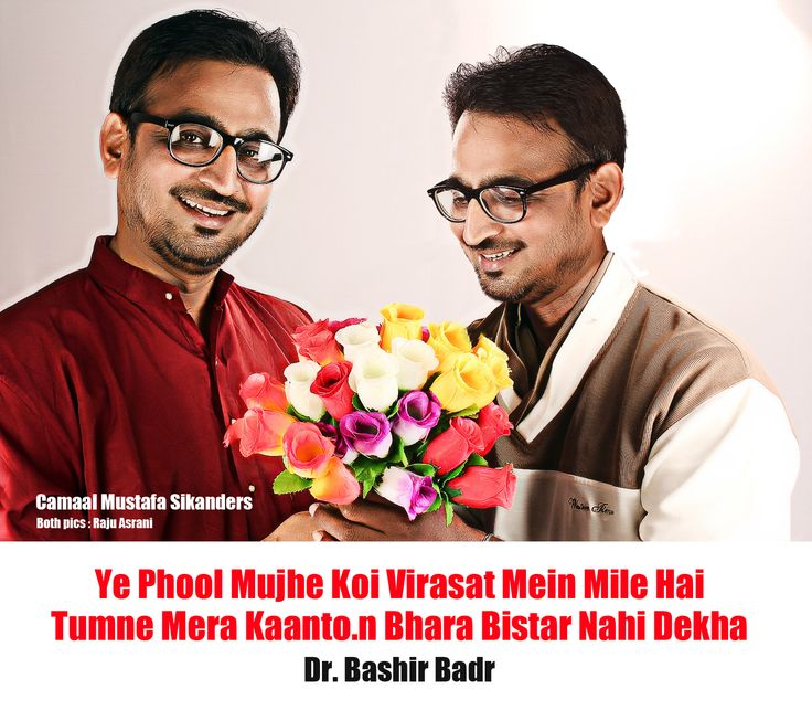 Ye Phool Mujhe Koi Virasat Mein Mile Hai Tumne Mera Kaanto.n Bhara Bistar Nahi Dekha (Dr. Bashir Badr)