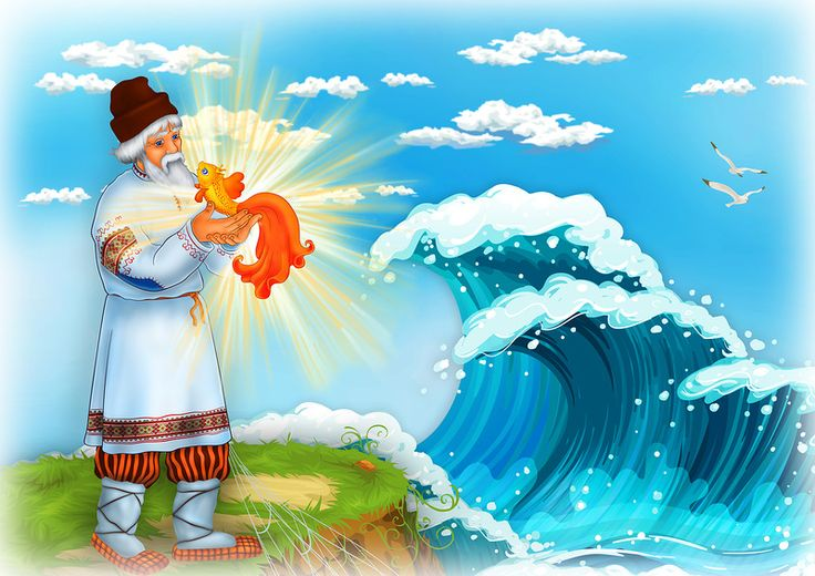 картинка золотая рыбка из сказки пушкина картинки что видим