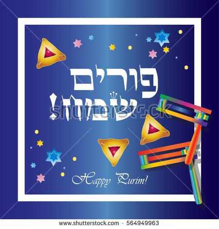 Happy Purim greeting card. Translation from Hebrew: Happy Purim! Purim Jewish Holiday poster with stars of David, traditional hamantaschen cookies, toy grogger noisemaker on abstract background Vector