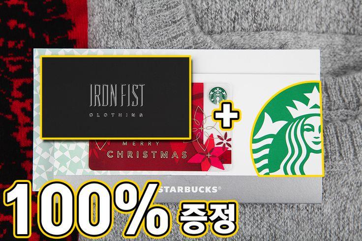 <아이언피스트 크리스마스 이벤트> GREEN / WHITE / RED 색상이 포함된 아이언피스트 상품 구매시 스타벅스 Gift 카드가 무료! <스타벅스 Gift 카드 받는 방법> 아이언피스트 공식 사이트에 로그인 후 GREEN / WHITE / RED 색상이 포함된 아이언피스트 상품을 구매한다. (5만원 이상 구매시 1만원권, 10만원 이상 구매시 2만원권 지급) *주의사항* 최종 결제 기준 금액 5만원, 10만원 이상시 적용 이벤트 제품 교환 및 환불시 반드시 1:1 문의를 통해서만 가능하며 기프트 카드 사용 금액 차감 환불됨을 알려드립니다. 스타벅스 기프트 카드 받으러 가기 ironfist.co.kr/ #ironfist #아이언피스트 #크리스마스 #스타벅스 #기프트카드 #이벤트