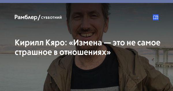 Наканале ТВ-3спонедельника снова покажут сериал «Измены», гдероль обманутого мужа сыграл Кирилл Кяро.