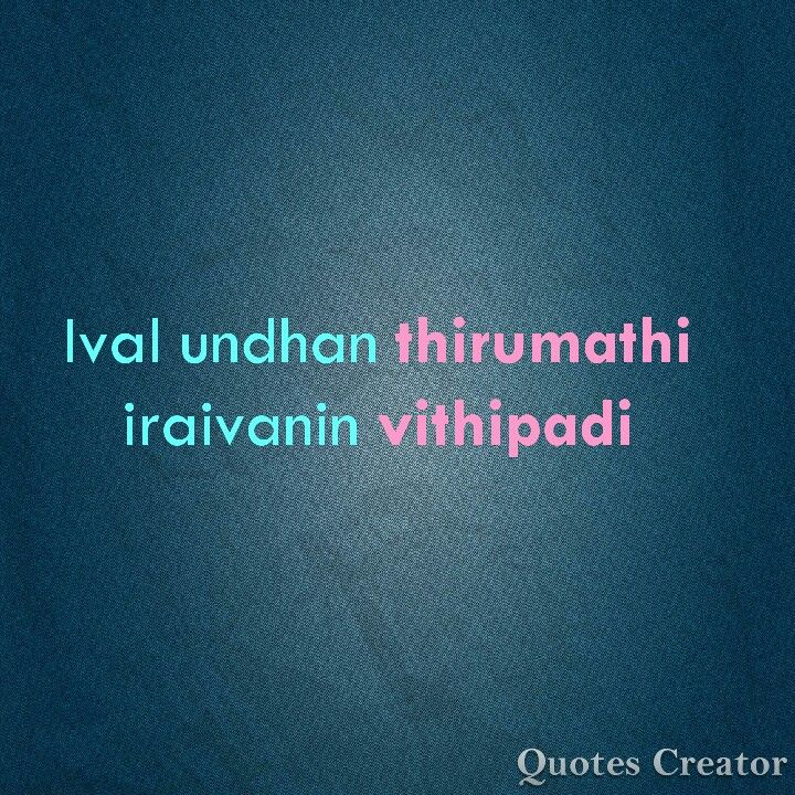 Amarkalam Movie Images With Quotes: Hello Mister Ethirkatchi Lyrics - Iruvar (1997)