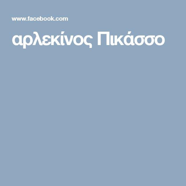 αρλεκίνος Πικάσσο