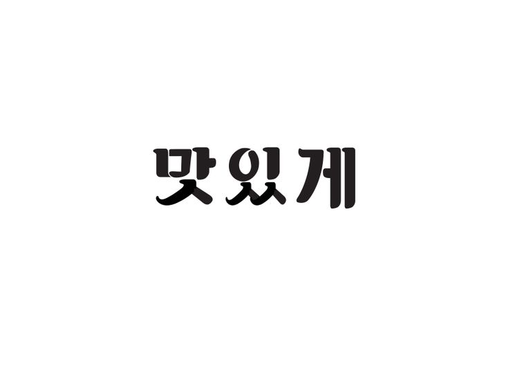 "korean typography (hangul) ""tasty good"""