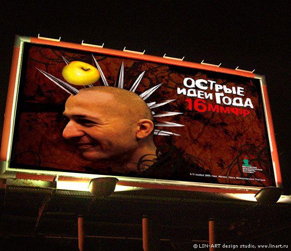 Билборд  Московский Международный Фестиваль рекламы