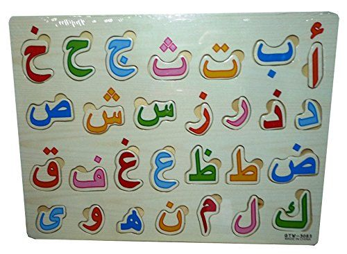 Learn Arabic Alif Ba Ta Wooden Jigsaw Puzzle Alphabet Islamic Muslim Kids Toy