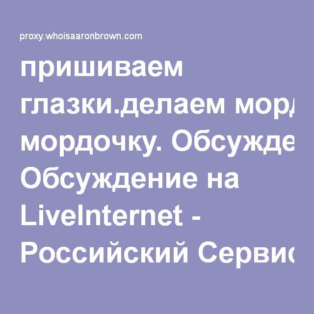 пришиваем глазки.делаем мордочку. Обсуждение на LiveInternet - Российский Сервис Онлайн-Дневников