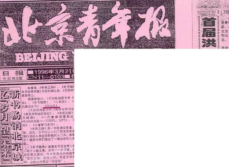 """21/03/1996: El periódico """"Beijing Youth Daily"""" reconoce al libro """"Zhuan Falun"""" como el más vendido."""