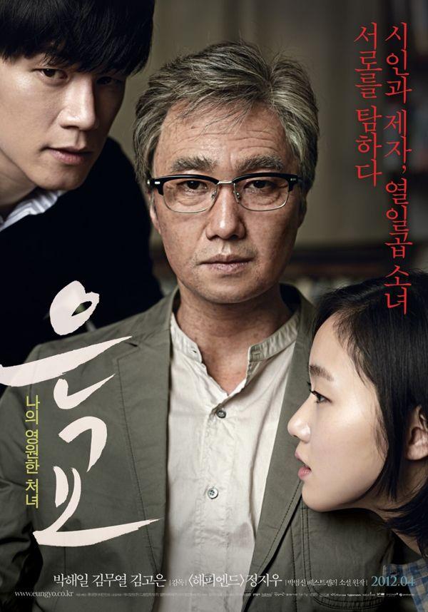 전도연-정유미-류승룡이 강추하는 영화 '은교'는?