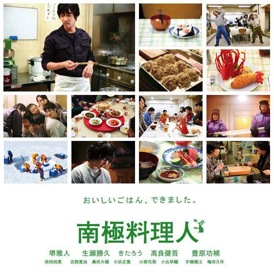 映画「南極料理人」 - ☆陽気でイタリアンな毎日☆ - Yahoo!ブログ