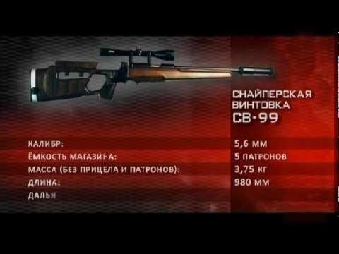Отечественное снайперское оружие - YouTube