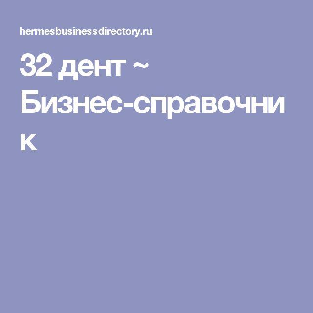 32 дент ~ Бизнес-справочник