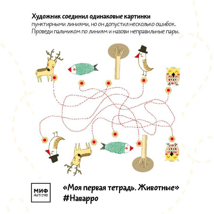 Задания для детей в открытках