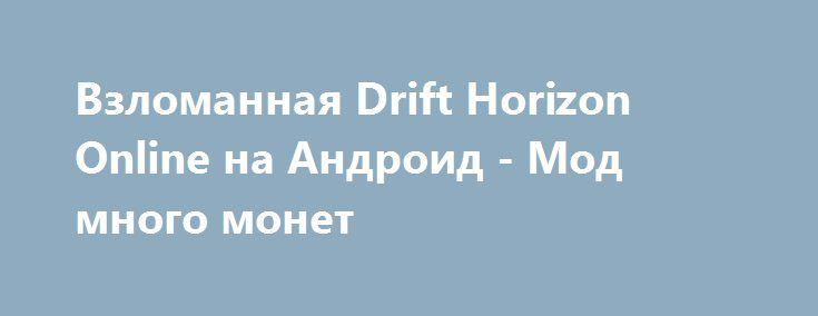 Взломанная Drift Horizon Online на Андроид - Мод много монет http://android-comz.ru/1120-vzlomannaya-drift-horizon-online-na-android-mod-mnogo-monet.html   Основные характеристики Drift Horizon Online на Андроид - отличная игрушка с категории гонки, выданная обкатанным разработчиком JDM4iK Games. Для инсталляции игры вам требуется обследовать действующую версию Android, неотъемлемое системное требование игры обуславливается от инсталлируемой версии. На данный момент - Требуемая версия…