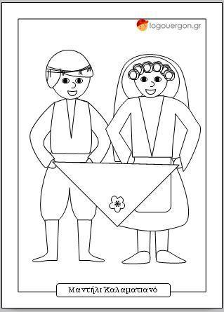 Σελίδα χρωματισμού μαντήλι Καλαματιανό