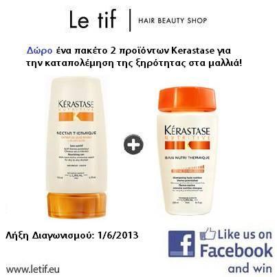 """ΚΑΙΝΟΥΡΓΙΟΣ ΔΙΑΓΩΝΙΣΜΟΣ ΑΠΟ ΤΟ LE TIF HAIR BEAUTY SHOP! Δώρο: 1 Πακέτο 2 προϊόντων Kerastase - Κρέμα Μαλλιών Nectar thermique + Ένα σαμπουάν Bain nutri thermique 80ml!  Συμμετέχετε κάνοντας """"like"""" στην σελίδα μας και """"share"""" στην φωτογραφία του διαγωνισμού! Όσοι από εσάς έχετε κάνει ήδη """"like"""", απλά κάνετε """"share""""!  Ο διαγωνισμός λήγει στις 1/6/2013, περίπου στις 4 το μεσημέρι."""