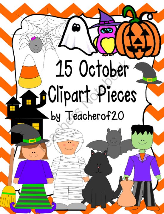 October clipart from teacherof20 on TeachersNotebook.com -  (27 pages)  - This zip file contains 15 colorful images, as well as 12 black and white images. All in 300 Dpi.