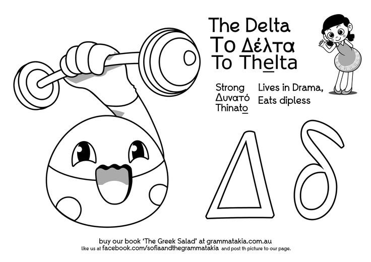 Free colouring page of the Delta from the Sofia and the Grammatakia series. Buy the first book at http://www.grammatakia.com/product/the-greek-salad/ #greek #educational #bilingual #educational-resources