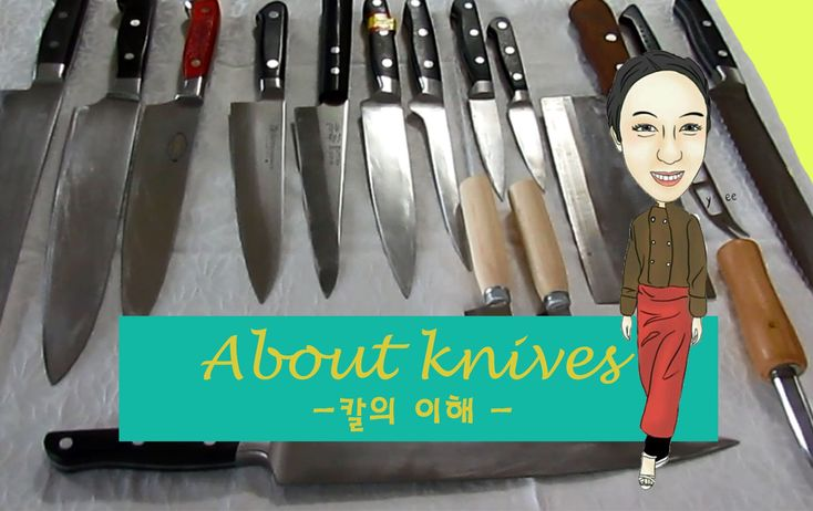 culinary lesson요리 레슨1 ) 주방 칼의 이해, 칼 이론 / about professional kitchen knives